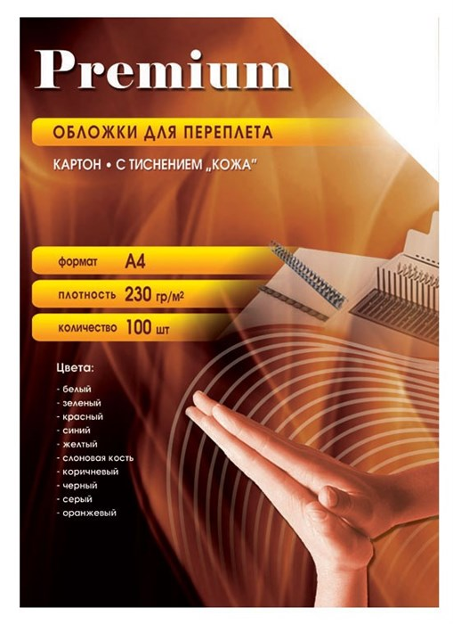 Обложки для переплёта Office Kit A4 230г/м2 черный (100шт) СBKA400230 - фото 10878