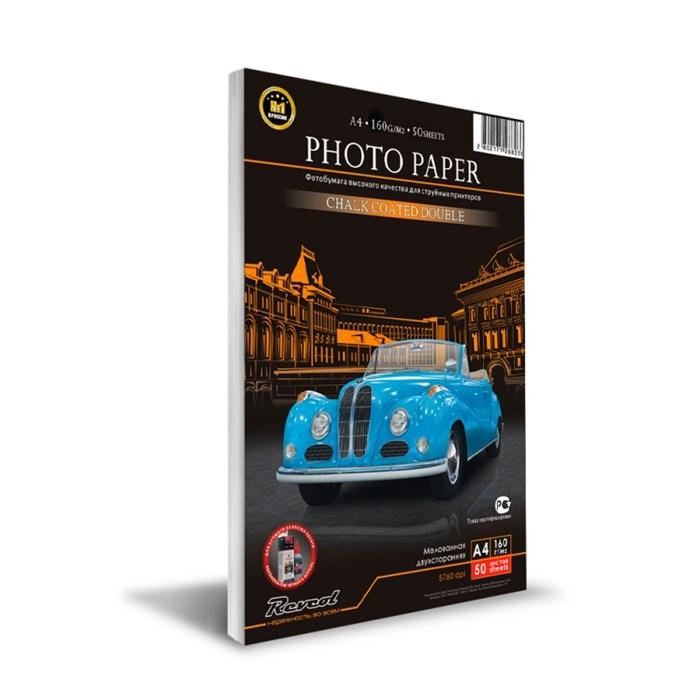 Фотобумага, мелованная, глянцевая, двухсторонняя, A4, 160г/м2, 50 л. - фото 9484